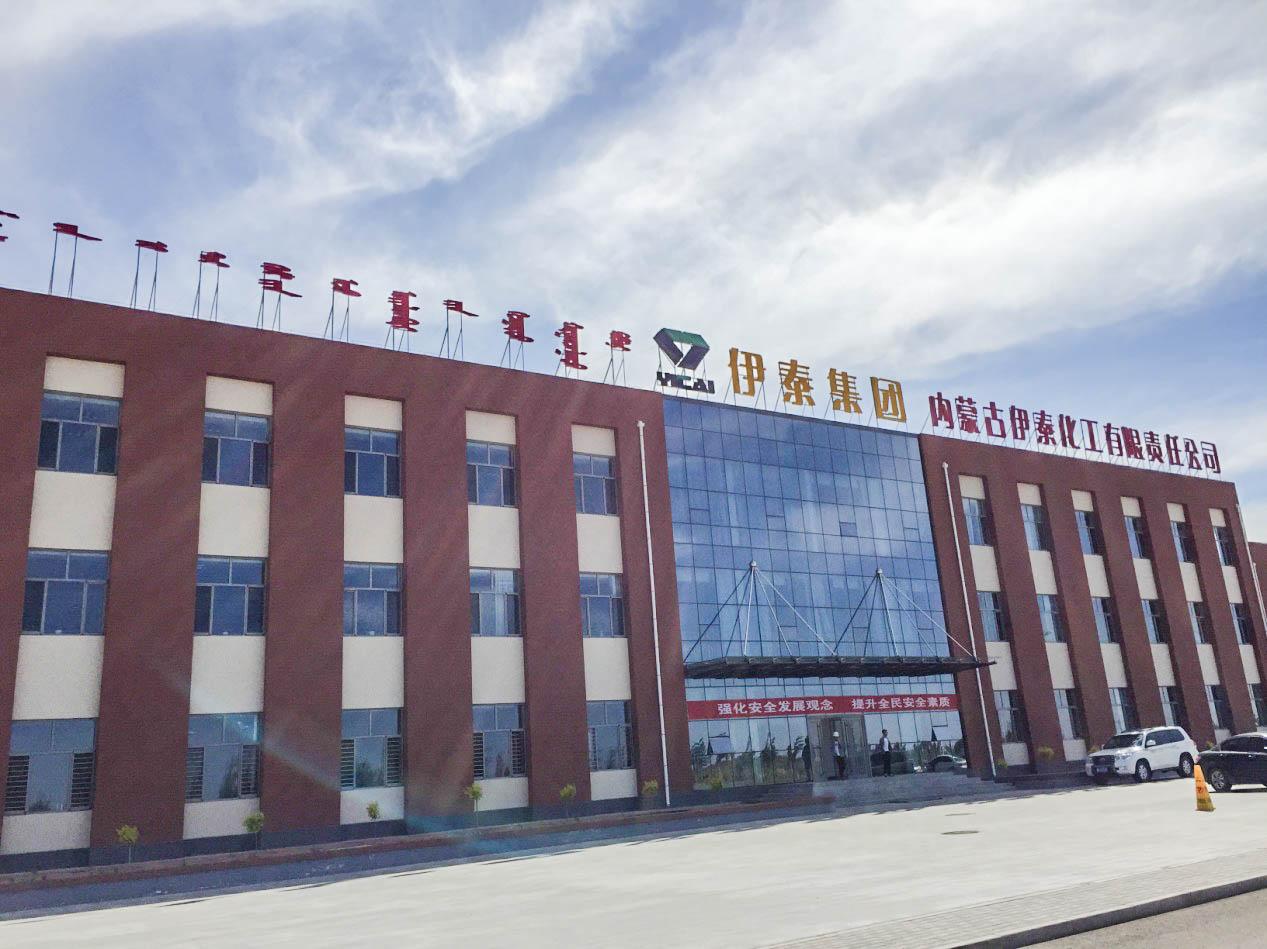 内蒙古伊泰化工公司