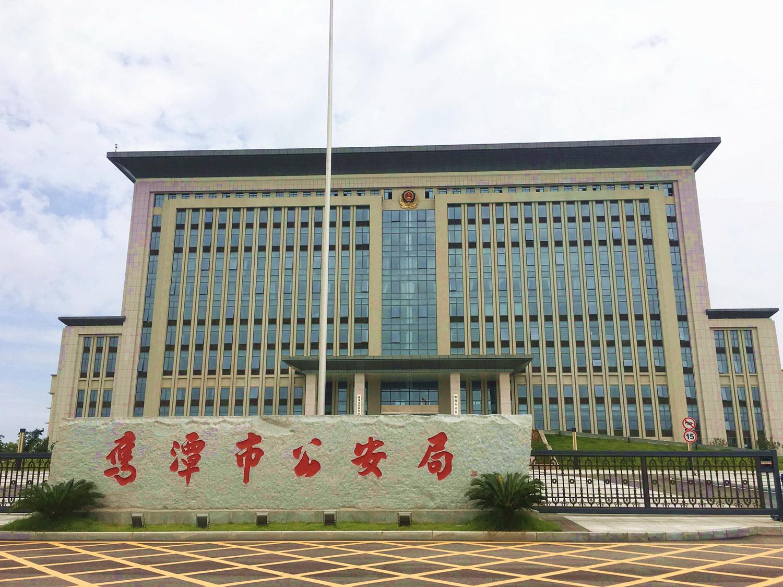 江西鹰潭公安局