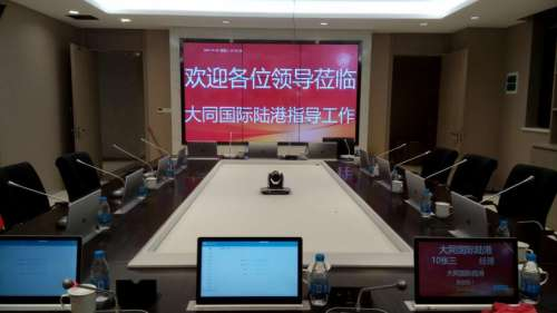 无纸化会议系统成功应用于大同陆港信息产业园.docx