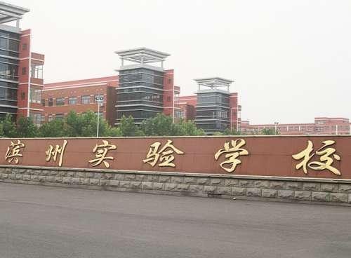 滨州实验学校.jpg