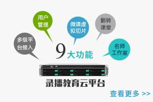 ITC-教育资源云平台.jpg