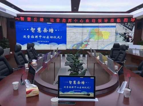 itc无纸化会议、远程视频系统成功应用于湘潭市智慧平安岳塘运营指挥中心.docx