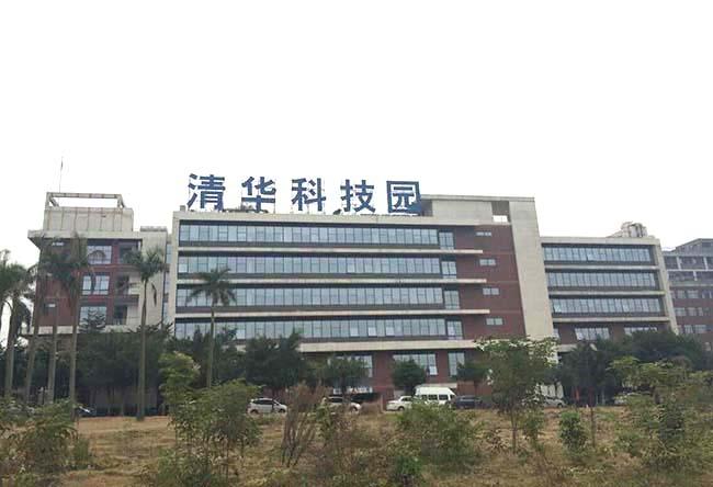 itc高清视频会议系统成功应用于华南首席创新科技园---清华科技园广州创新基地.docx