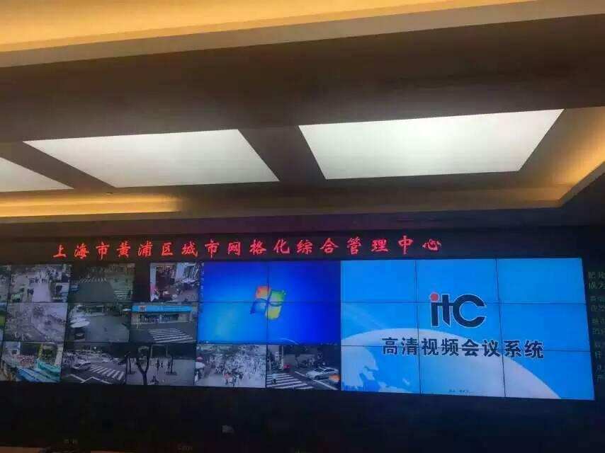 itc高清视频会议系统成功应用于上海市黄浦区城市网格化综合管理中心与各街道中心.docx