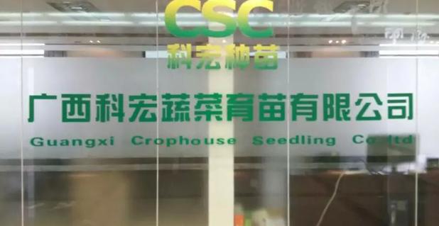 数字IP网络广播系统-企业单位-广西-广西科宏蔬菜育苗场.docx