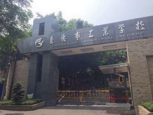 itc数字IP广播系统成功应用于重庆市工业学校.docx