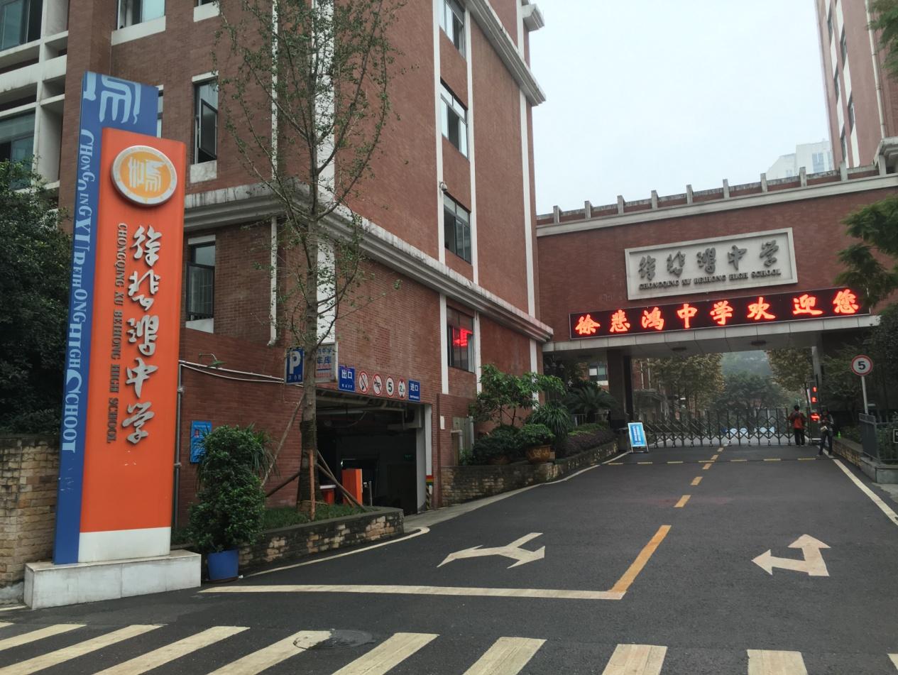 itc数字IP网络校园广播系统成功应用重庆徐悲鸿中学.docx