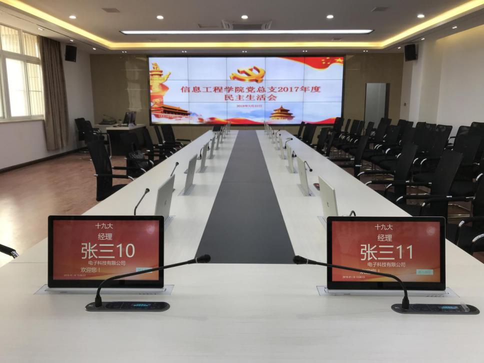 itc无纸化会议、专业扩声系统成功应用于郑州工程技术学院.docx