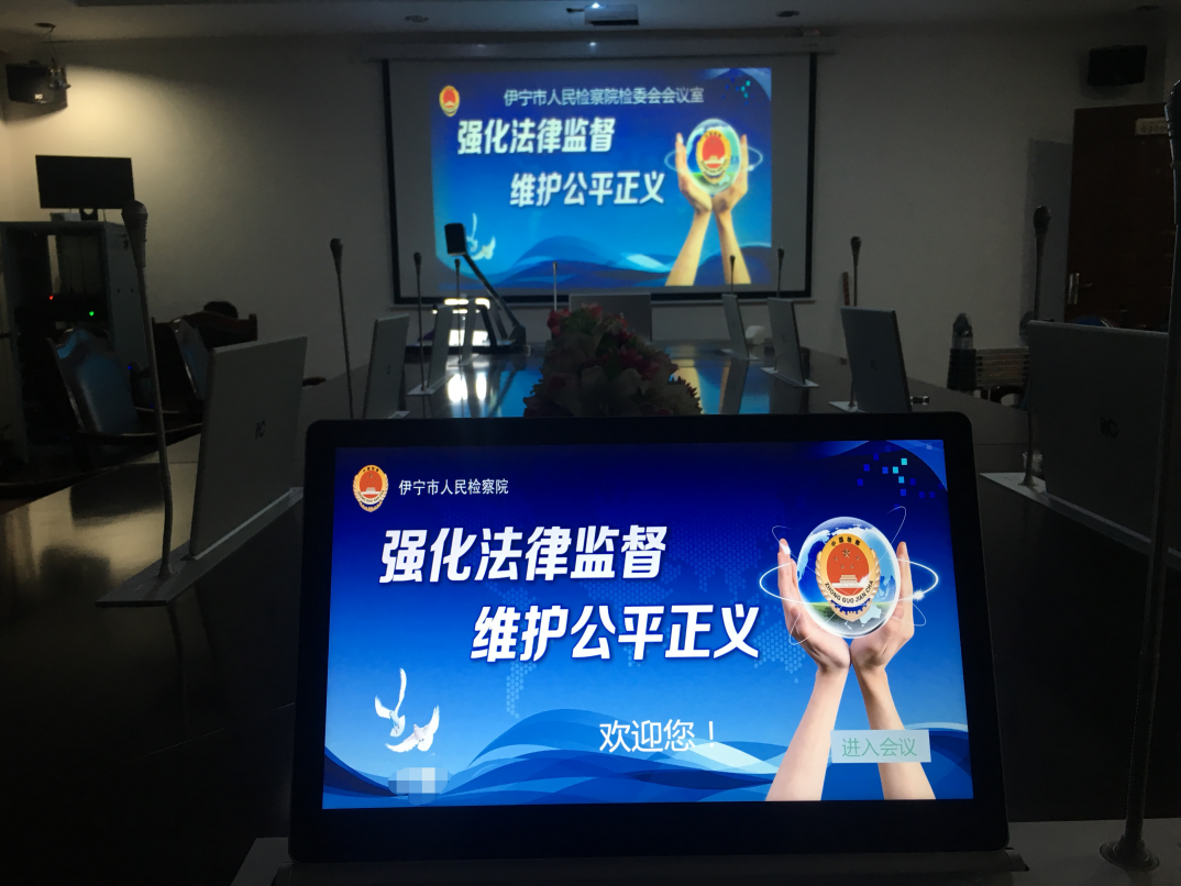 itc无纸化会议系统成功应用于新疆伊宁市检察院.docx