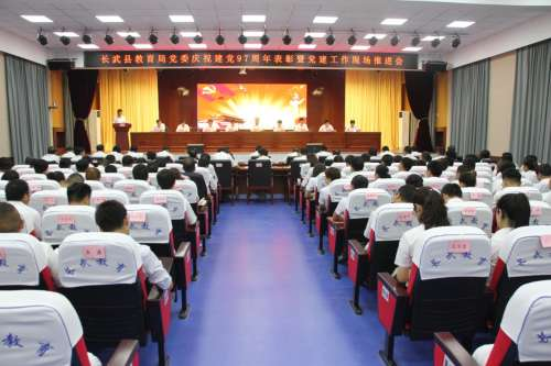 itc智慧会议系统成功应用于陕西省长武县教育局.docx