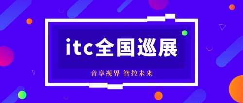 2019itc全国巡展.png