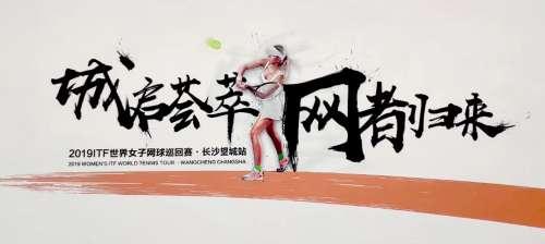 【网者归来】itc专业扩声系统助力世界女子网球赛?望城站完美收官.jpg