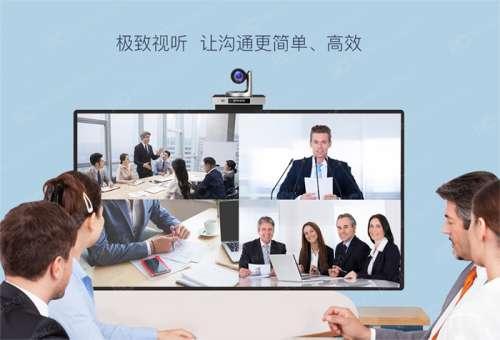 远程视频会议系统-.jpg