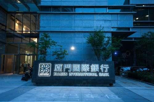 【itc数字会议、专业扩声案例】厦门国际银行上海分行.docx
