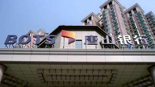 【itc视频会议、分布式、LED屏、云会务、会议一体机等案例】唐山银行.docx