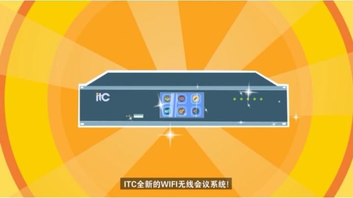 WIFI无线会议系统.mp4