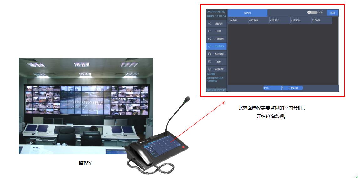 指挥中心可视对讲广播方案应用(图1)